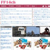 FF14ch